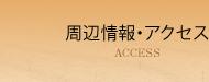 周辺情報・アクセス